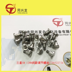 三星SM 12MM间距调节螺丝J70652273A